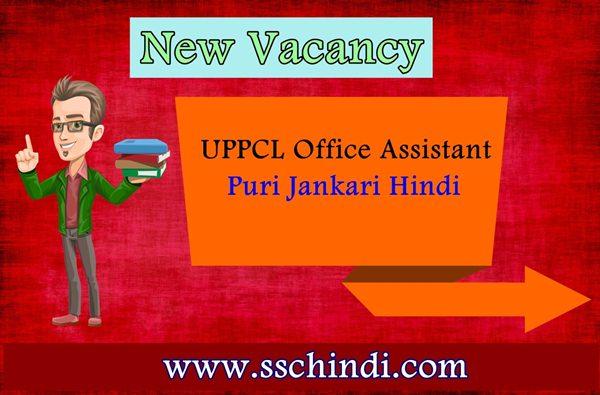 uppcl-vacancy-kitni-hai