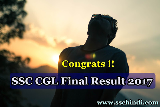 ssc-cgl-final-result-2017
