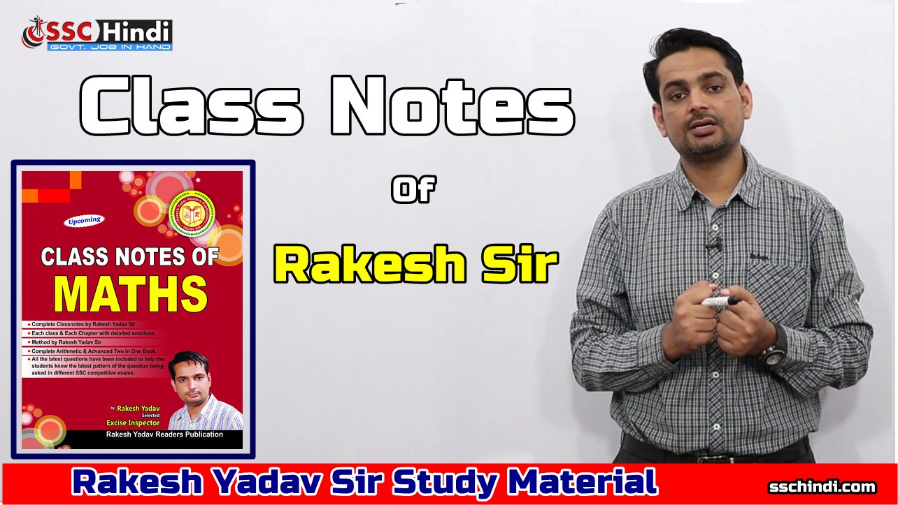 Rakesh Yadav Maths Class Notes : PDF Download [Hindi] - SSC Hindi