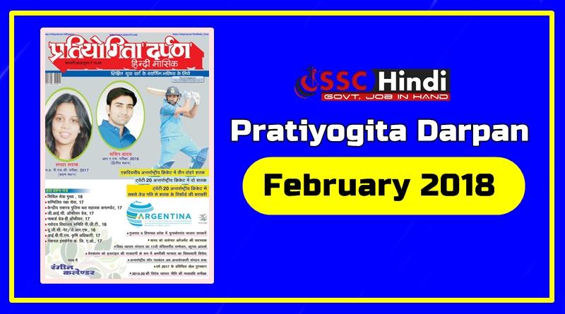 pratiyogita-darpan-february-2018-download-pdf-in-hindi