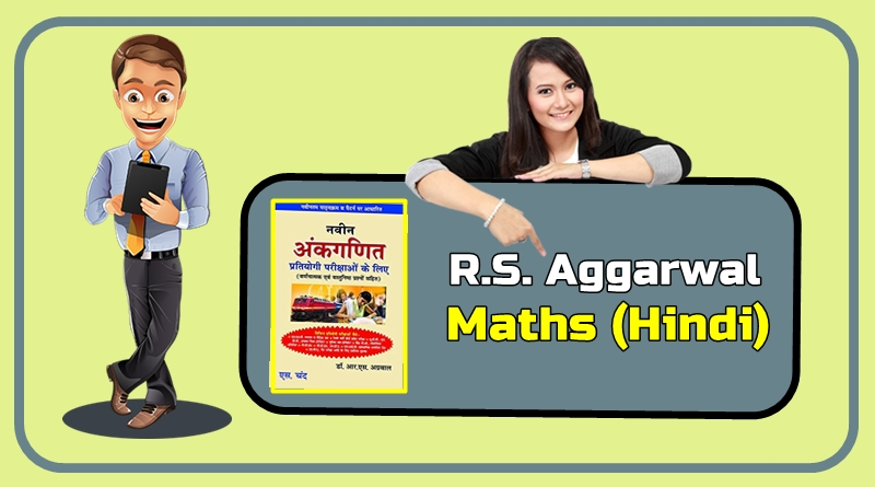 R S  Aggarwal Math Book In HINDI Pdf Download - SSC Hindi