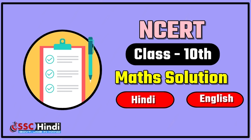10th Class Maths Book Solution In Hindi Pdf : NCERT - SSC Hindi