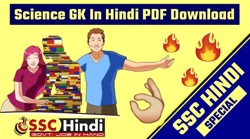 Science GK In Hindi PDF Download : Samany Vigyan GK - SSC Hindi
