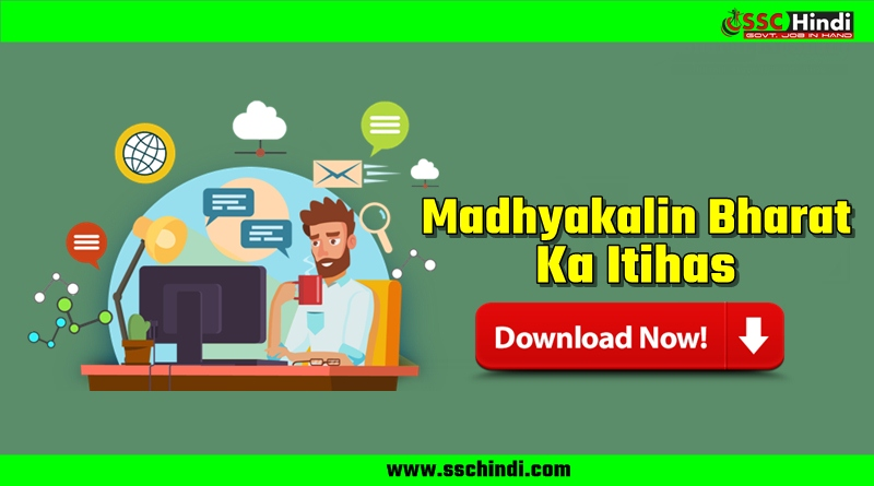 Indian History In Hindi Pdf [Free Download all Notes Pdf]