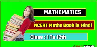 NCERT Maths Book in Hindi For Class 11 Archives - SSC Hindi