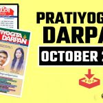 Pratiyogita-Darpan-October-2018-PDF-Download-Hindi-English
