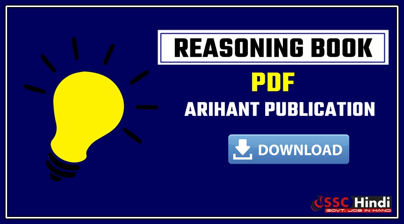 Arihant Reasoning Book PDF Free Download - SSC Hindi