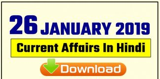 26 January 2019 Current Affairs In Hindi PDF Download