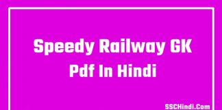 Speedy Railway GK Pdf In Hindi Download