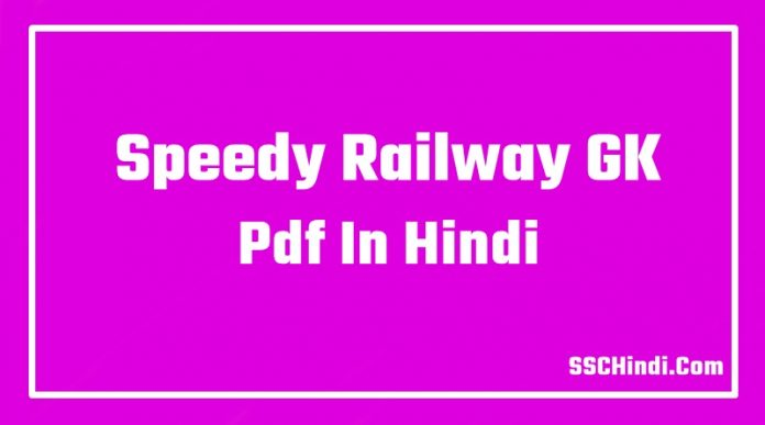 Speedy Railway GK Pdf In Hindi Download