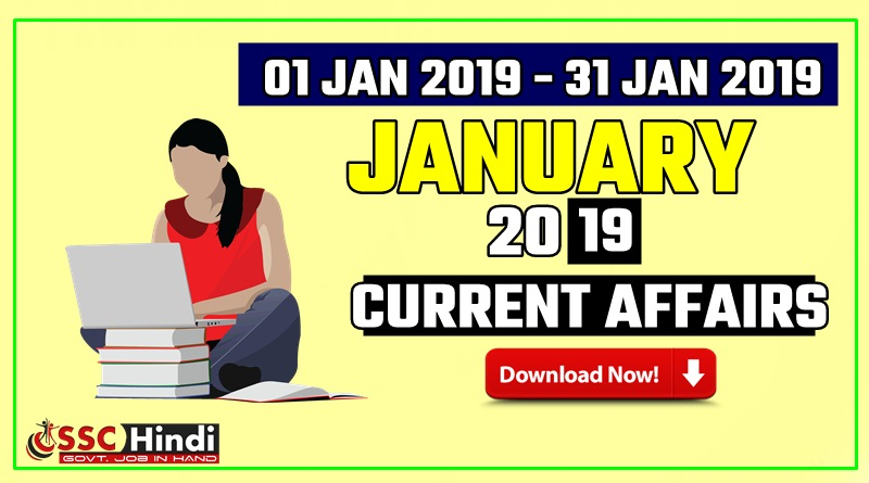1 To 31 JANUARY 2019 : Current Affairs In Hindi [DOWNLOAD] - SSC Hindi