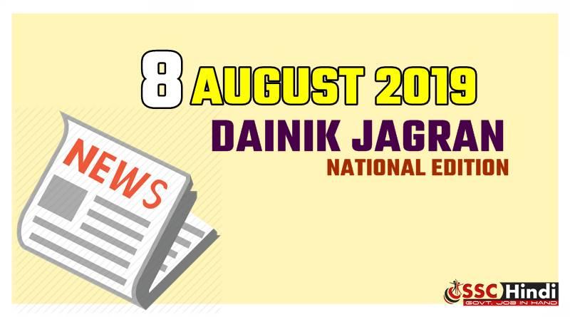 8 August 2019 : Dainik Jagran National Edition Epaper PDF Download