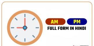 am pm full form