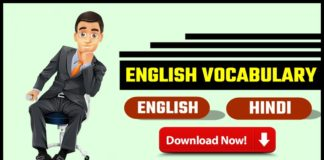 English Vocabulary PDF For Competitive Exams : In Hindi & English