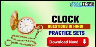 Clock Questions PDF Notes