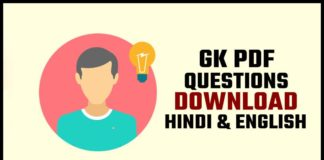 5000 GK Questions Pdf In Hindi & English Download