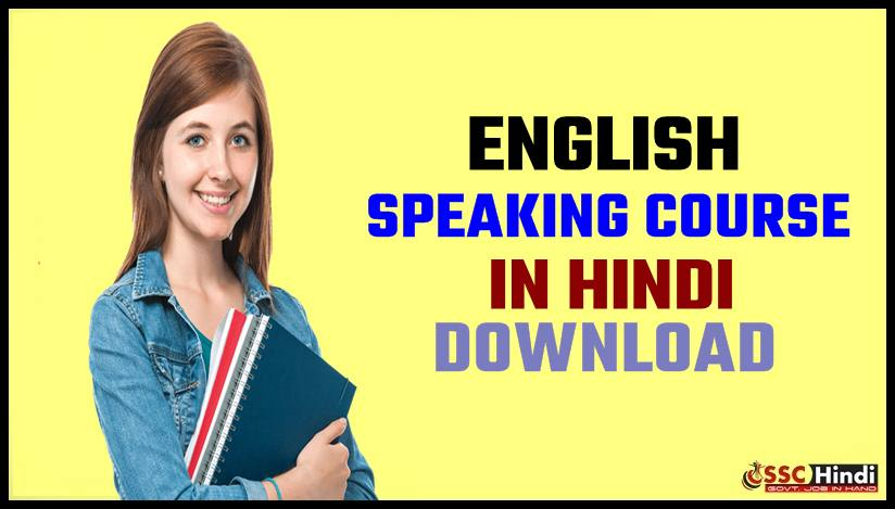 Free online english speaking course in hindi for indian, english.